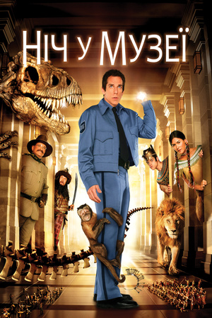 Фільм «Ніч у музеї» (2006)