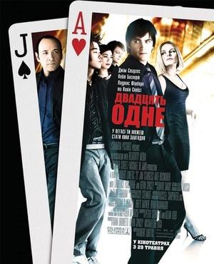 Фільм «Двадцять одне» (2008)