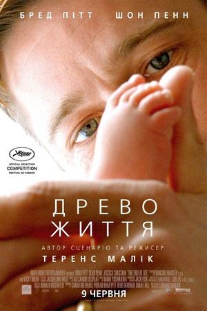 Фільм «Древо життя» (2010)