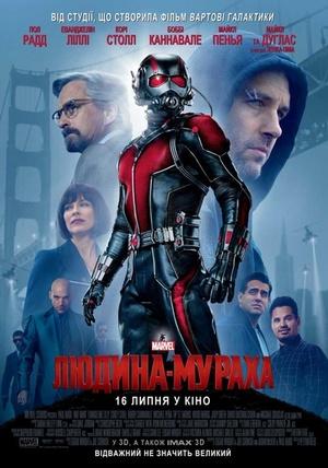 Фільм «Людина-мураха» (2015)