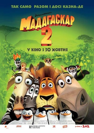 Мультфільм «Мадагаскар 2» (2008)