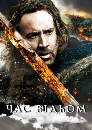 Фільм «Час відьом» (2010)