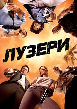 Фільм «Лузери» (2010)