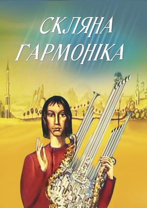 Мультфільм «Скляна гармоніка» (1968)