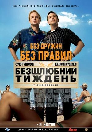 Фільм «Безшлюбний тиждень» (2011)