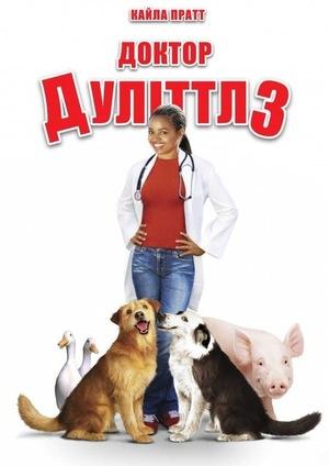 Фільм «Доктор Дуліттл 3» (2006)