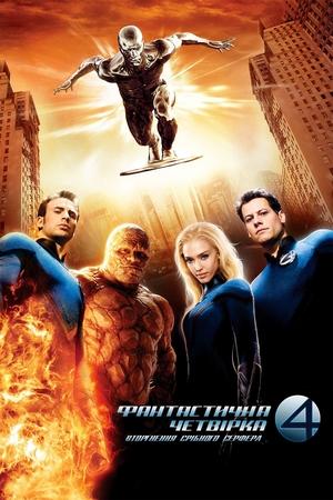 Фільм «Фантастична четвірка: Вторгнення Срібного серфера» (2007)