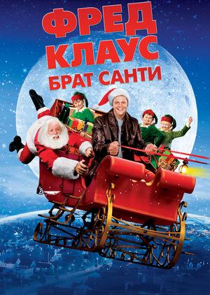 Фільм «Фред Клаус, брат Санти» (2007)