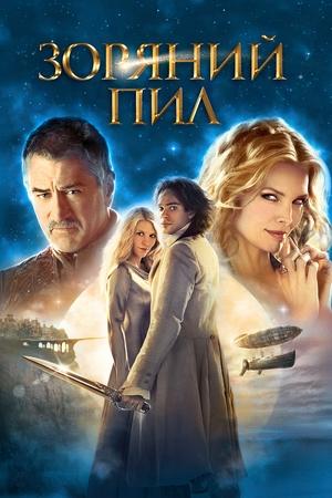 Фільм «Зоряний пил» (2007)