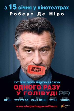 Фільм «Одного разу у Голівуді» (2008)