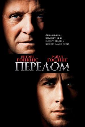 Фільм «Перелом» (2007)