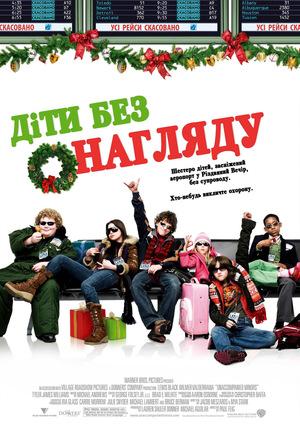 Фільм «Діти без нагляду» (2006)
