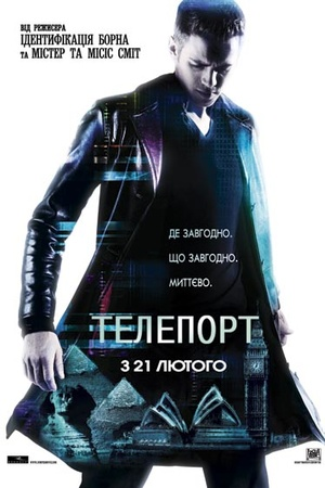 Фільм «Телепорт» (2008)