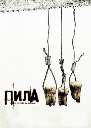 Фільм «Пила 3» (2006)