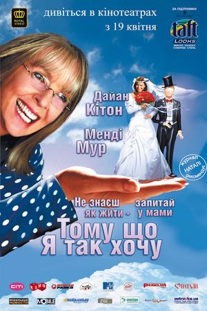 Фільм «Тому що я так хочу» (2006)