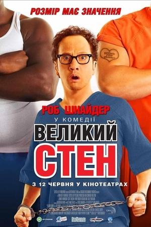 Фільм «Великий Стен» (2007)