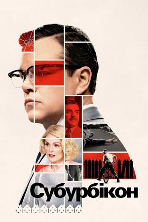 Фільм «Субурбікон» (2017)