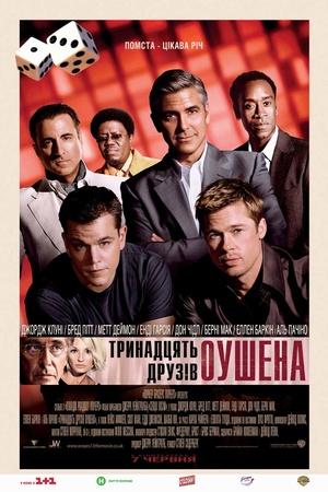 Фільм «Тринадцять друзів Оушена» (2007)