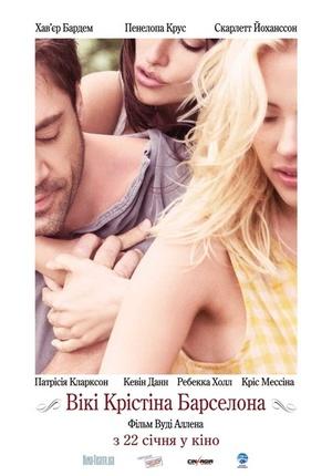 Фільм «Вікі Крістіна Барселона» (2008)