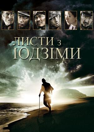 Фільм «Листи з Іводзіми» (2006)