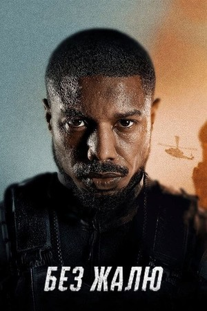 Фільм «Без жалю» (2021)