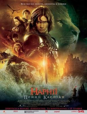 Фільм «Хроніки Нарнії: Принц Каспіан» (2008)