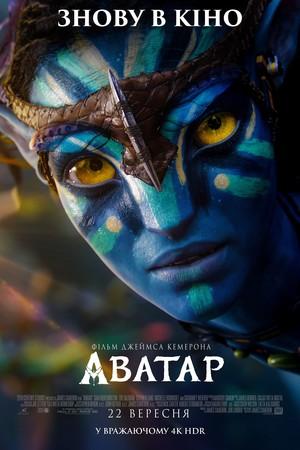 Фільм «Аватар» (2009)