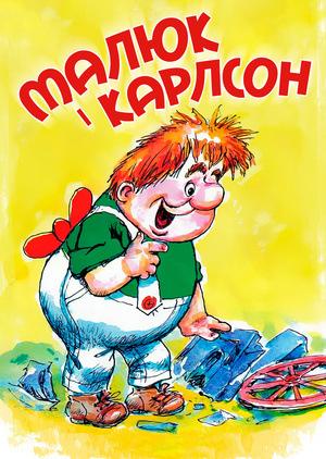 Мультфільм «Малюк і Карлсон» (1968)