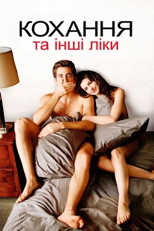 Фільм «Кохання та інші ліки» (2010)