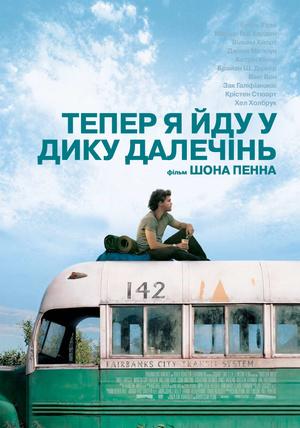 Фільм «Тепер я йду у дику далечінь» (2007)