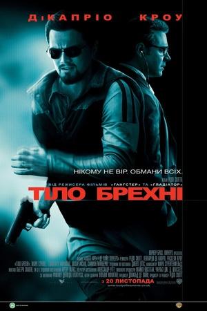 Фільм «Тіло брехні» (2008)