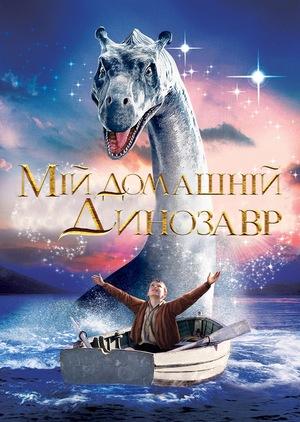 Фільм «Мій домашній динозавр» (2007)