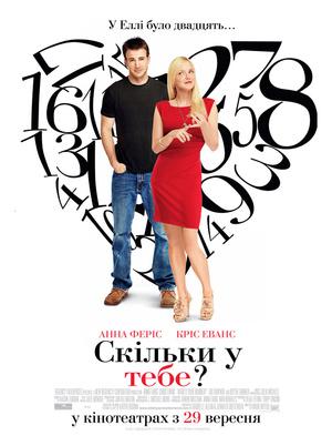 Фільм «Скільки у тебе?» (2011)