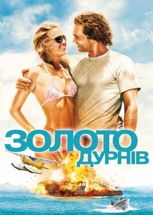 Фільм «Золото дурнів» (2008)