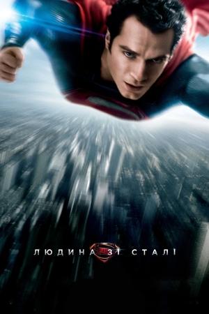 Фільм «Людина зі сталі» (2013)