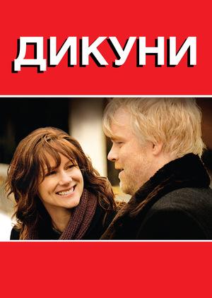 Фільм «Дикуни» (2006)