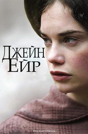 Серіал «Джейн Ейр» (2006)