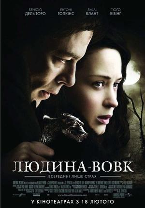 Фільм «Людина-вовк» (2010)