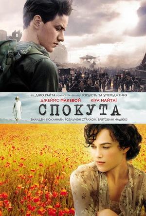 Фільм «Спокута» (2007)
