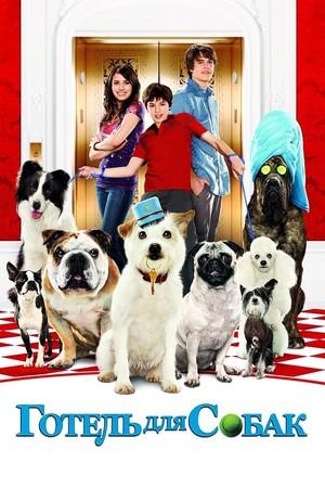 Фільм «Готель для собак» (2007)