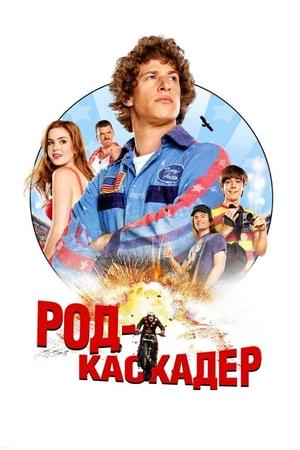 Фільм «Род-каскадер» (2007)