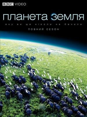 Серіал «Планета Земля» (2006)