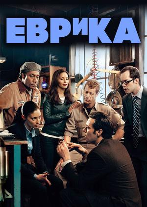 Сериал «Еврика» (2006 – 2012)