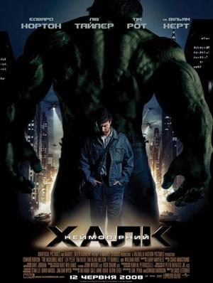 Фільм «Неймовірний Халк» (2008)