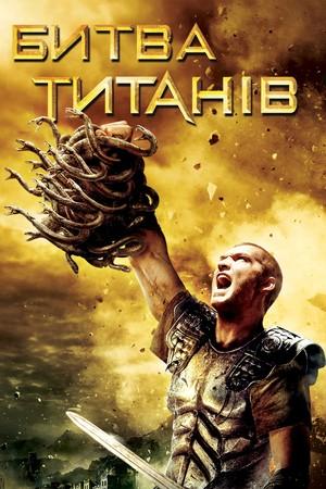 Фільм «Битва титанів» (2010)