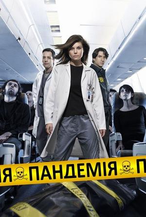Фільм «Пандемія» (2007)