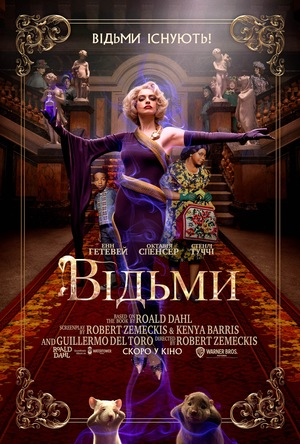 Фільм «Відьми» (2020)