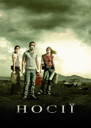 Фільм «Носії» (2008)