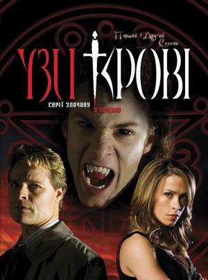 Серіал «Узи Крові» (2007)