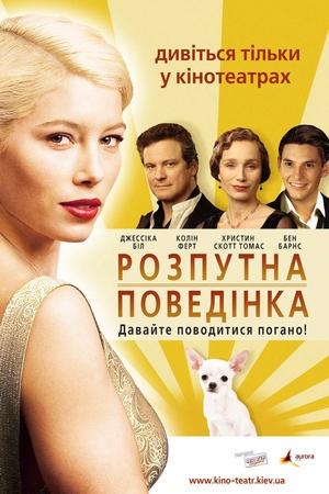 Фільм «Легка поведінка» (2008)